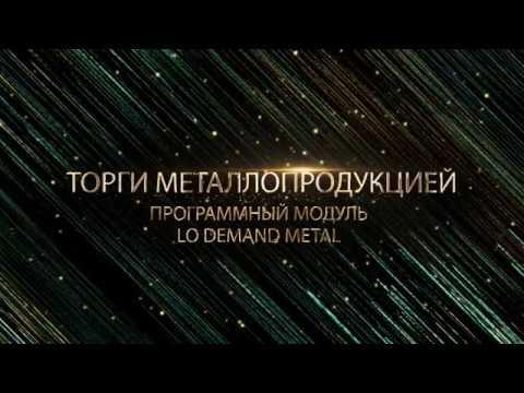 Как работать в программном модуле Lo Demand Metal Белорусской универсальной товарной биржи