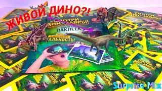 ДИНОЗАВРЫ ИЗ ДИКСИ ОЖИВАЮТ! Акция в ДИКСИ - Смотри, ДИНОЗАВРЫ Наклейки + Альбом. Dinosaurs stickers