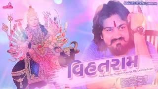 Vijay Suvada || Vihat Ram || ( Sang Rang ) Gujarati new