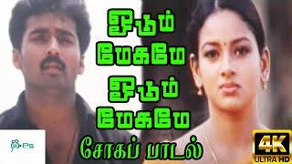 ஓடும் மேகமே    Oodum Megame    Nandha Durairaj ,Uma Love sad Tamil H D Video Song