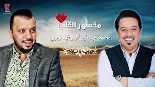 فهد نوري و محمد عبد الجبار - مكسور القلب (Fahad  Nouri ft. Mohamed Abduljabbar(Exclusive Audio