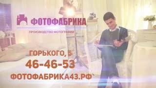 Студия Фотофабрика Киров