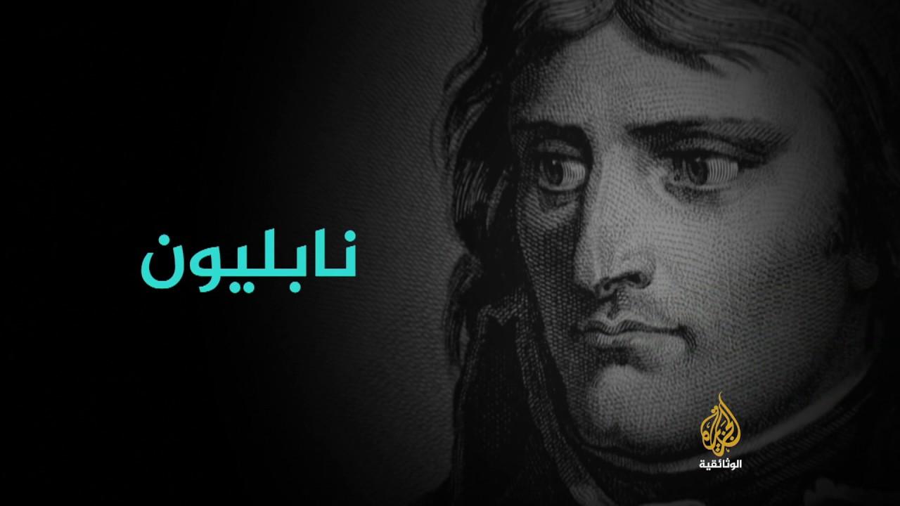 وثائقي نابليون إمبراطور من العدم