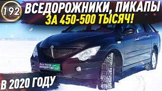 НЕДОРОГИЕ И НАДЕЖНЫЕ ВНЕДОРОЖНИКИ! Какой автомобиль купить за 450.000 руб в 2020 году? (выпуск 192)