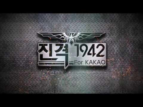 [진격1942 for Kakao] 프로모션 영상