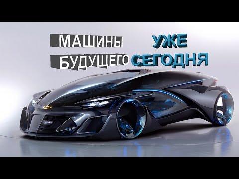 Машины будущего, уже