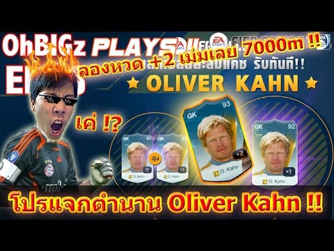 "FO3 - โปรโมชันแจก "" ตำนาน Oliver Kahn "" งี้ต้องหวด +2 จัดไปป !!"