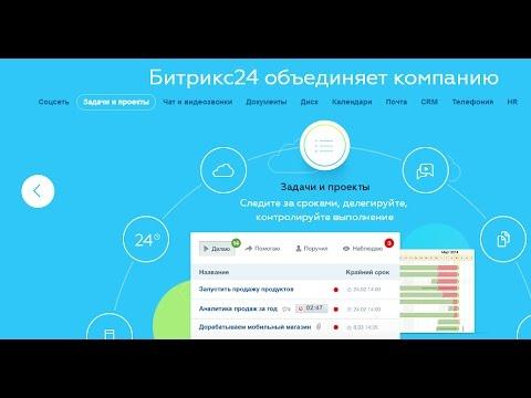 Экстранет в Битрикс24. Как работать с внешними пользователями в портале