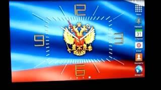 Россия часы с флагом для OS Android