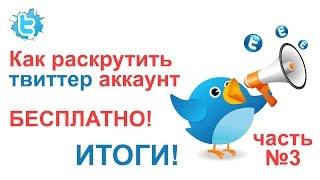 Подведение итогов: как раскрутить и продвигать Твитер Twitter аккаунт БЕСПЛАТНО. Часть №3.
