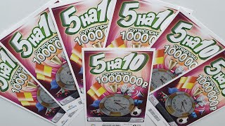 ДОРОГАЯ ЛОТЕРЕЯ 5 на 10 Суперприз 1 000 000 Рублей
