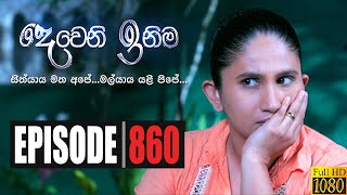 Deweni Inima | Episode 860 13th July 2020 Thumbnail