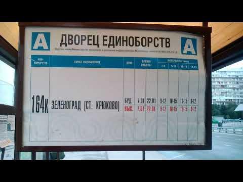 конечная остановка 360 автобус зеленоград