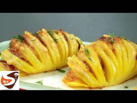 """Patate al forno """"a fisarmonica"""", dorate e croccanti! Patate Hasselback – Contorni"""