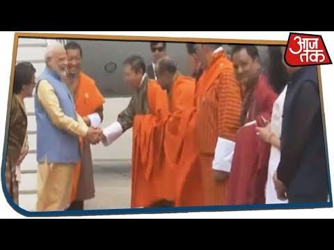 प्रधानमंत्री Narendra Modi पहुंचे Bhutan, PM Lotay Tshering ने एयरपोर्ट पर किया स्वागत