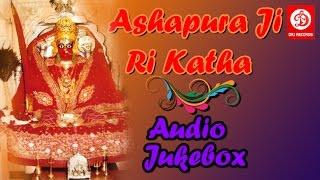 Ashapura Ji Ri Katha Full Audio Songs Jukebox Rajasthani Katha Ganeshram