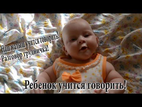 Ребенок учится говорить! Разговор грудничка 2,3,4,5 месяцев. НАША КАТЮША! ПОЗИТИВ ОБЕСПЕЧЕН!