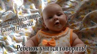 Ребенок учится говорить! Разговор грудничка 2,3,4,5 месяцев. НАША КАТЮША! ПОЗИТИВ ОБЕСПЕЧЕН!(Наша доченька Катя учится говорить! Когда ребенок учится говорить - это всегда вызывает УЛЫБКУ! https://www.youtube.c..., 2014-08-13T08:42:32.000Z)