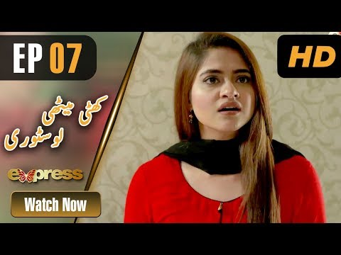 Khatti Methi Love Story - Episode 7 - Express Entertainment
