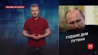 Худшие дни Путина: народный ультиматум в Беларуси, Карабах,
