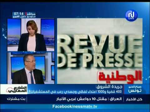 Revu De Presse du Mardi 03 Octobre 2017