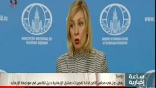 روسيا  - رفض دول في مجلس الأمن إدانة تفجيرات دمشق الإرهابية تقاعس في مواجهة الإرهاب