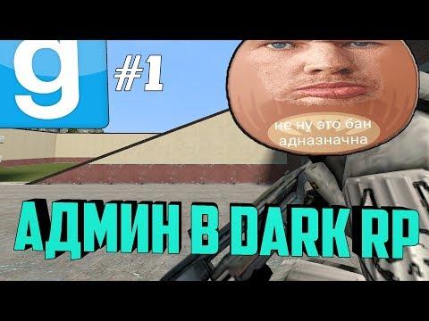 АДМИН ДАРК РП #1 ТУПО КЛАССИКА | Garry's mod (Gmod) - Dark RP thumbnail