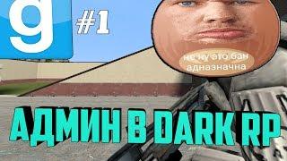 АДМИН ДАРК РП #1 ТУПО КЛАССИКА | Garry's mod (Gmod) - Dark RP