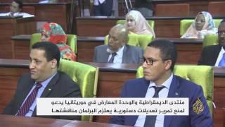 منتدى الديمقراطية يدعو معارضة موريتانيا لرفض التعديلات الدستورية
