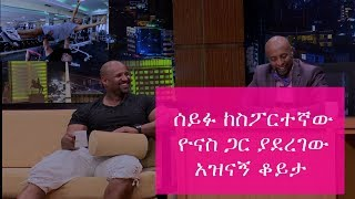 Seifu on EBS Show Interview with Ethiopian Bodybuilder Yonas | May 24, 2017