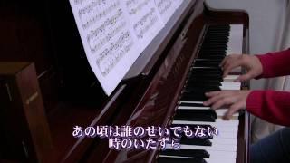ダイハツ「TANTO CUSTOM」CMソングのEXILE『変わらないモノ』をピアノで...