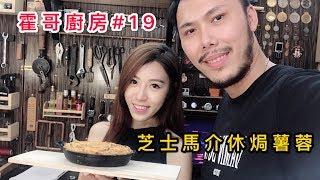 霍哥廚房#19|芝士焗馬介休薯容|和Nat Yu重拾Model之路