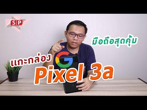 เเกะกล่อง Google Pixel 3a นี่คือ Pixel ที่คุ้มทุกบาททุกสตางค์แน่นอน - วันที่ 11 Jun 2019