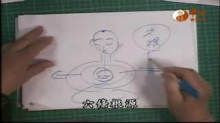 【王禪老祖玄妙真經349】| WXTV唯心電視台