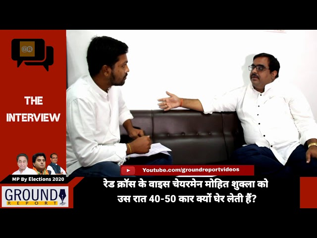 Ground Report || Interview with Mohit Shukla Vice Chairmen Red Cross Madhya Pradesh || Part -2