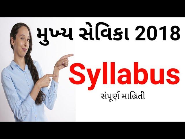 ????? ?????? ???? ?????????? - GPSSB -  mukhya sevika bharti 2018 || mukhya sevika syllabus 2018 ||
