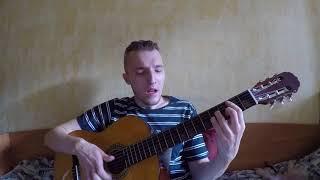 Макс Корж - Оптимист (cover by Andrey SRJ)