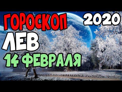 Гороскоп на 14 февраля 2020 года Лев
