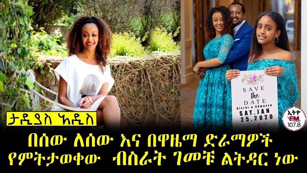 Tadias Addis host Seifu interview with artist Bisrat Gemechu