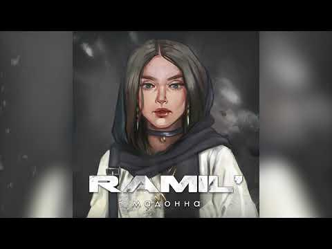 Ramil' — «Мадонна»