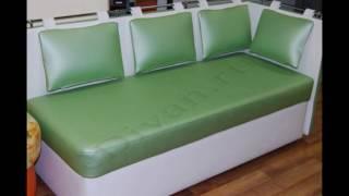видео Кожаный диван раскладной на кухню