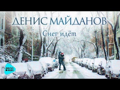 Денис Майданов  - Снег идёт (Official Audio 2017)