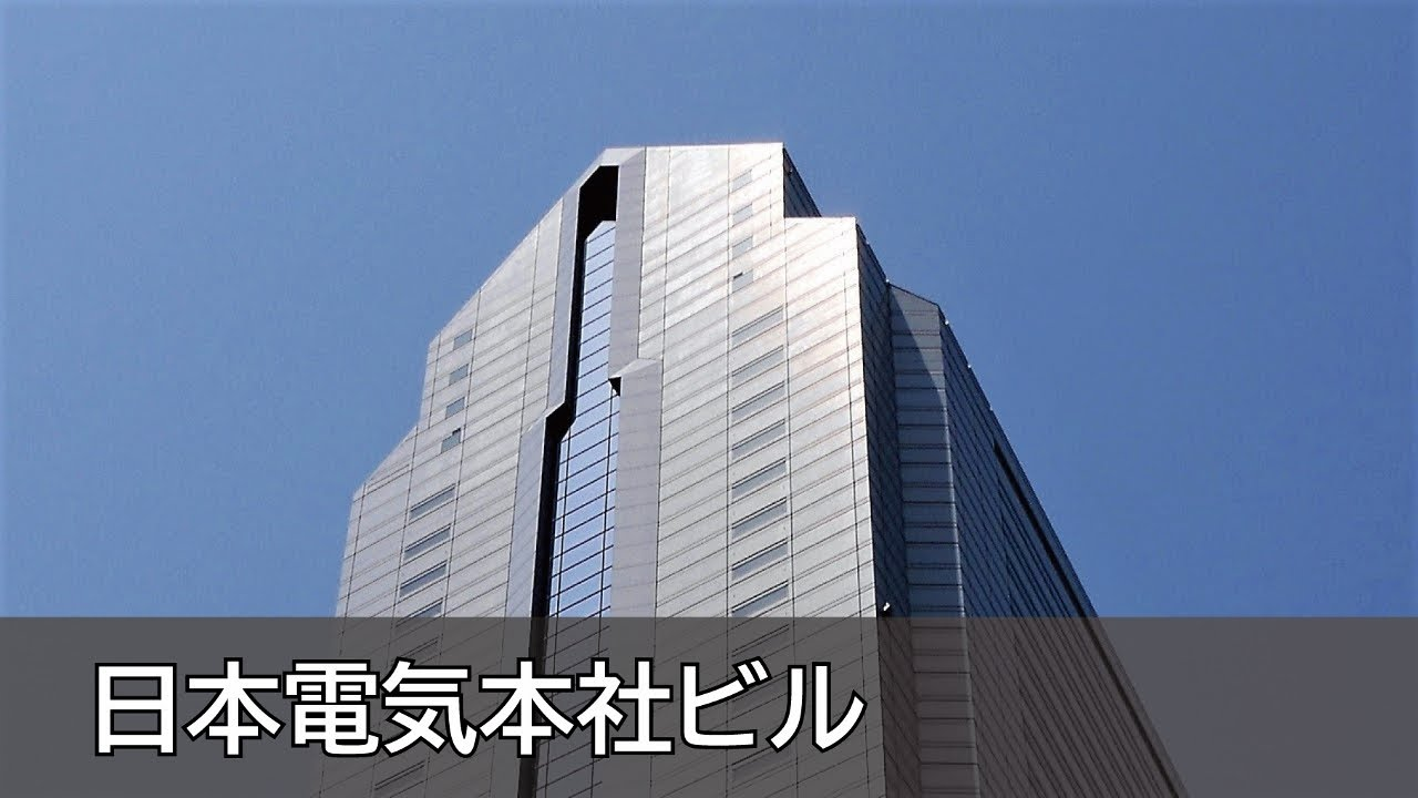 日本電気本社ビル