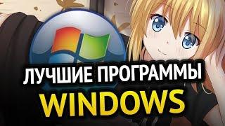 ЛУЧШИЕ ПРОГРАММЫ для Windows, которыми я пользуюсь!  Программы для Windows 10