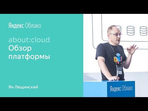 001. Яндекс Облако: обзор платформы – Ян Лещинский