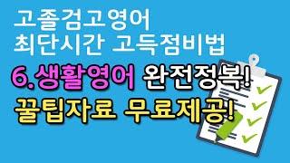 [생활영어편] 검고기출7년치  정복!!| 고졸검정고시영…