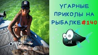 Приколы на Рыбалке 2021 до слез Неудачи на Рыбалке Новые Приколы на Рыбалке 2021 Рыбалка 2021