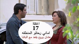 اماني رحتلو المنطقه عشان تقنعه يقعد مع الباشا الكبير