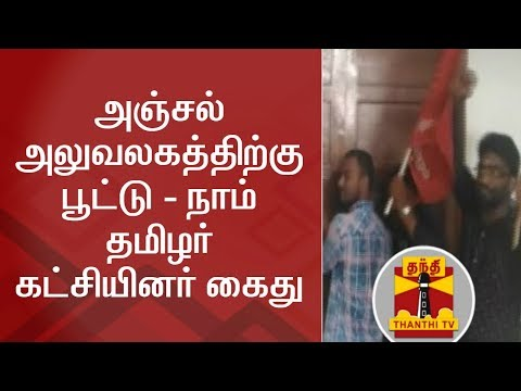 NTK Cadres arrested for attempting to lay siege to Post Office at Vellore | Thnathi TV