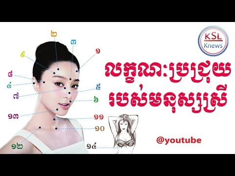 ព្យាករណ៍សាស្រ្តខ្មែរមើលលក្ខណៈប្រជ្រុយរបស់ស្រ្តី , ksl-knews-channel , Khmer hot news,
